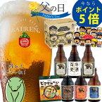 \遅れてゴメンね/日本一受賞ビール2種類入り 父の日 ギフト 地ビール 送料無料 プレゼント ビール 5種6本 飲み比べ お礼 セット 父 父親 男性 お父さん プレゼント メッセージ クラフトビール 本格 ドイツ 贈り物 家飲み おつまみ 付き 岩手