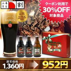【1月8日以降当店発送】【ふるさと割★30%OFF対象品】チョコレートビール入り2種3本飲み比…