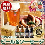 ソーセージ プレミアム 詰め合わせ サービス メッセージ 地ビール ビールギフト・クラフトビール