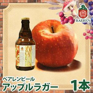 アップル 地ビール クラフトビール・フルーツビール