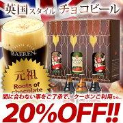 スタイル チョコレート スタウト バレンタイン 地ビール クラフト プレゼント