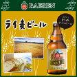 【あす楽】ライ麦ビール [1本] ◆スタイル / ロッゲン ◆熨斗・メッセージ無料 ◆ベアレン醸造所・地ビール・クラフトビール・ビールギフト・岩手・盛岡・お酒・飲み比べ・贈答品