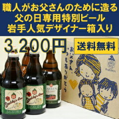 【毎年8000人感動の大人気父の日ビールギフト】当店一番人気!父の日特別ビールを、岩手の人気...