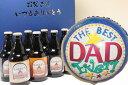 バルーン飛び出すギフト。ベアレン ビール3種8本詰合せ&父の日バルーンセット【送料無料】
