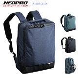 ビジネスリュック A4 ビジネスバッグ 超軽量 撥水 メンズ レディース NEOPRO KARUXUS No:2-083 通勤 通学 エンドーラゲージ