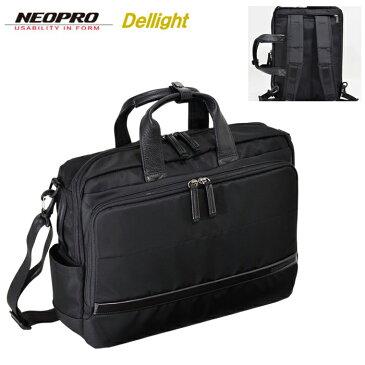 NEOPRO ネオプロ Dellight No:2-782 3way ビジネスバッグ ブリーフケース メンズ レディース ショルダー リュック キャリーオン ロビック robic 軽量 ポケット 多い 通勤 通学 エンドー鞄
