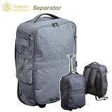 リュック キャリー sサイズ 機内持ち込み SPASSO SEPARETOR No:1-330 セパレート デイバッグ かわいい キャリーケース 消音キャスター ショルダー付き エンドー鞄