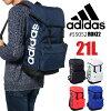 リュック アディダス リュックサック 21L adidas ロキ2 1-55052 通学 スクールバッグ B4 高校生