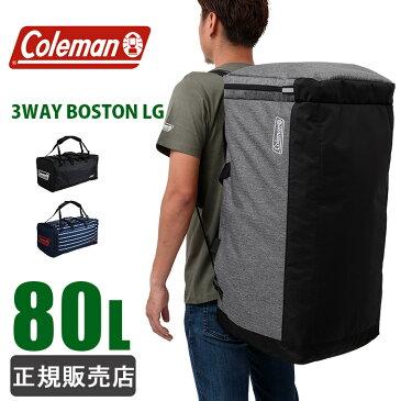 ボストンバッグ コールマン 80L 大型 大容量 旅行 メンズ レディース リュック ショルダーバッグ 3WAY BOSTON MD CBD5111 5〜6泊 修学旅行 林間学校 通学 スポーツ 送料無料 ラッピング不可