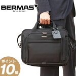 バーマスファンクションギアプラスBERMASブリーフケースビジネスバッグ2WAY2層…60433