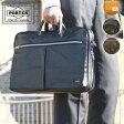 ポーター 吉田カバン porter フリースタイル ブリーフケース 2WAY 底W ポーター ビジネスバック ビジネスカバン … 707-08209 m l s