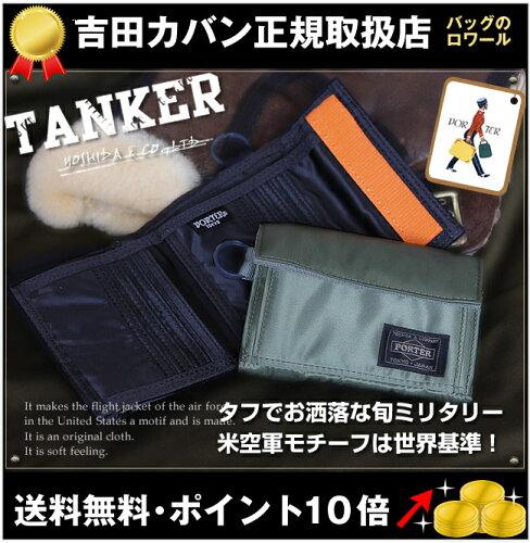 7/18(火)10:00までボトルホルダー&ノベルティのWプレゼント! 吉田カバン ポーター porter タンカ...