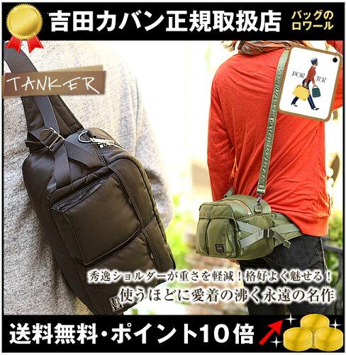 ポーター 吉田カバン porter タンカー ウエストバッグ TANKER ポーター ボディーバッグ ヒップバッ...