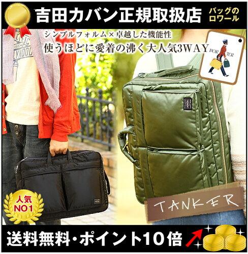 ポーター 吉田カバン porter タンカー 3WAY ビジネスバッグ TANKER ポーター リュック ビジネスカ...