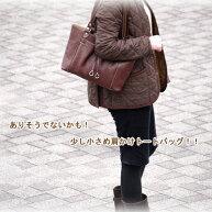 【日本製】【牛革トートバッグ】B5サイズ対応小さめサイズですが通勤にも便利です!【送料無料】でお届けです!!