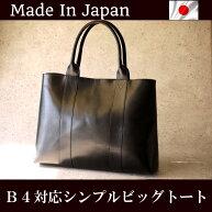トートバッグバッグレディース革日本製本革牛革送料無料通勤革トートバッグ本革トートバッグレザートートバッグA4B4ビジネス大きめ