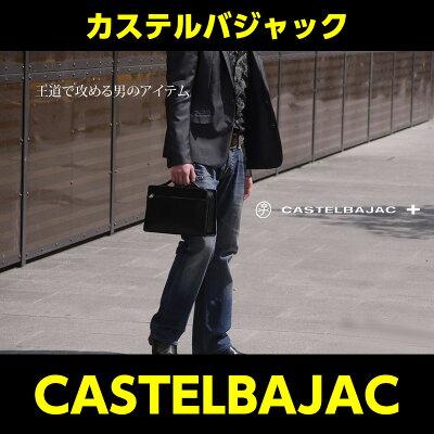 カステルバジャック大人気トリエシリーズ牛革セカンドバッグ【ポイント10倍以上】【送料無料】でお勧めです♪