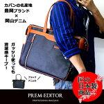 日本製岡山デニム豊岡製ビジネスビジネスバッグビジカジ通勤メンズトート自立A4メンズレディースプレムエディター