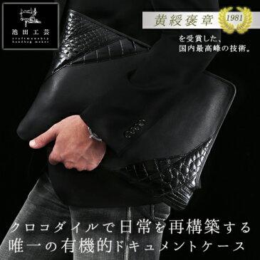 【池田工芸】日本最大のクロコダイル専門店が贈る Crocodile Document Case (クロコダイル ドキュメントケース) 5027バッグ 【次回出荷日3月28日頃】