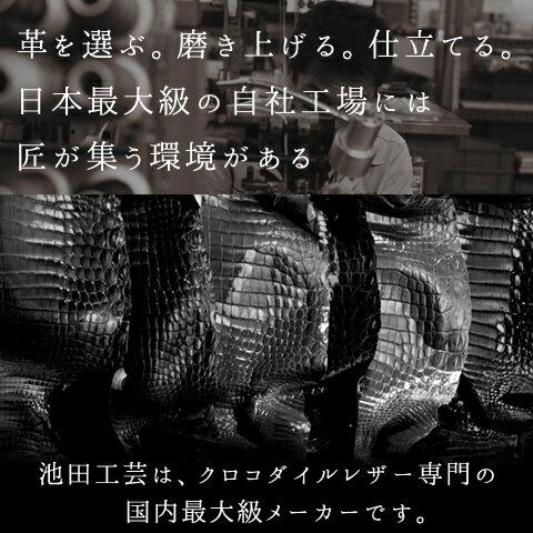 クロコダイル 長財布 L字財布 メンズ【池田工芸】Crocodile L Long Wallet クロコダイル L ロングウォレット ワニ革 艶あり 紫綬褒章受章 【次回出荷日10月17日頃】