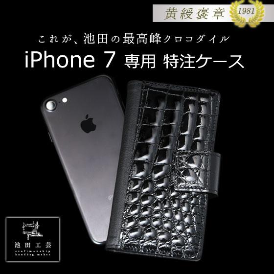 【池田工芸】日本最大のクロコダイル専門店が贈るCrocodile iPhone7専用特注ケースBOOK(クロコダイル アイフォン7スマホケース)次回出荷日10月13日頃出荷:池田工芸