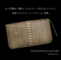 【池田工芸】昇運パイソン×「幸福のグレー」のパイソン財布DiamondPythonLongWallet(ダイヤモンドパイソンロングウォレット)《トゥルティエールグレー》【2月18日頃出荷】