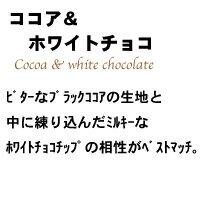 『ココアホワイトチョコベーグル【単品】』BAG...の紹介画像3