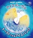 BAGEL&BAGEL夏の風物詩アイスベーグル!【お届け期間:7月31日まで】10P22Jul11