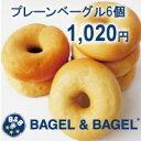 【BAGEL&BAGEL】のしっとりもちもちプレーン【BAGEL&BAGEL】のプレーンベーグル6個10P01Mar15