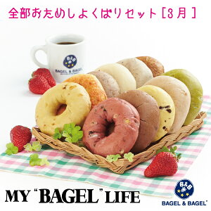 【3月】新ベーグルよくばりセット[3月] 送料込