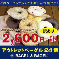 【訳あり】BAGEL&BAGELアウトレットベーグルセット24個★送料込★≪お買い得≫10P1…