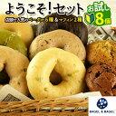 遂に登場!!bagel&bagelの店頭人気ベーグル6種&マ...