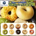 ≪送料無料≫人気TOP10ベーグル 20個セット(10種×各...