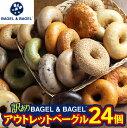 【訳あり】BAGEL&BAGEL アウトレットベーグルセット...