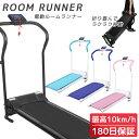 家庭用 折りたたみ ルームランナー 電動 10km ジョギング フィットネス ダイエット ランニング...