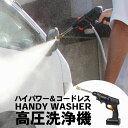 高圧洗浄機 充電式 コードレス 小型 コンパクト 24V 3.0MPa ウォーターガン ポータブル ポータブルウォッシャー ガン コンパクト タイプ タンクレス 軽量 家庭用 洗車 水圧 ハンディ ク