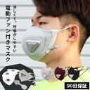【90日保証】涼しくて、呼吸がしやすい 電動ファン付きマスク