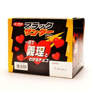 限定 ブラックサンダー 一目で義理とわかるチョコ【20個入り】東京駅一番街「東京おかしランド」「義理チョコショップ」 個包装 チョコ チョコ チョコレート 本命 義理チョコ 逆チョコ 詰め合わせ ギフト 2015