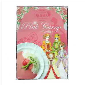 【ピンク華麗 カレー クリアファイル付】 ピンクカレー レトルト食品 スパイス ルー 200g…