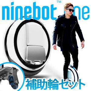 【送料無料】 【新品 正規品】 【補助輪付き Ninebot ONE ナインボット ワン 電動…