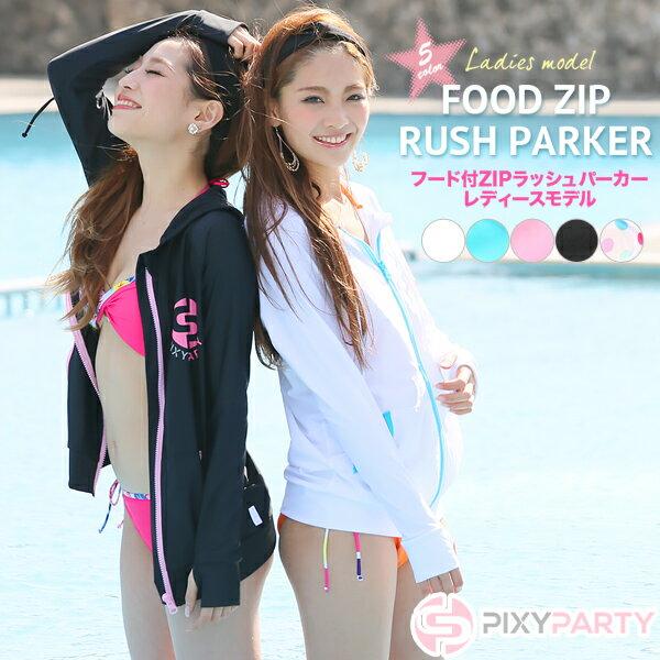 ラッシュパーカーレディースラッシュガードpixyparty2015新作ジップフード付き長袖UVカット水着スイムウェア【後払い可能】【送料無料】
