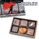 【即納】 ジャン=ポール・エヴァン 【ボワットゥ ショコラ 6個入 ストリートアート】 バレン…