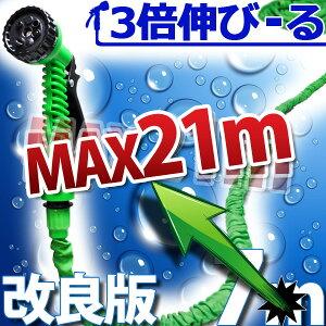 伸びるホース マジックホース 改良版 7m 21m 伸縮ホース 水まきホース 散水ホース 高圧…