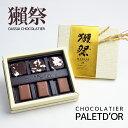 獺祭ショコラ だっさい チョコ バレンタイン チョコレート だっさいショコラ ビター×3個 ミ…