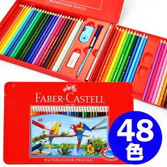 大人の塗り絵 色鉛筆 FABER-CASTELL ファーバーカステル 水彩色鉛筆 色えんぴつ …