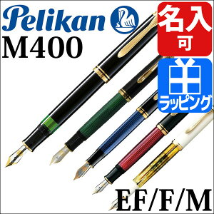 ペリカン万年筆PelikanスーベレーンM400万年筆ボールペン詰め替え新型天冠収納SOUVERANM400FOUNTAINPENインク吸入式高級ブランド05P15Aug15
