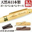 名入れ 無料 天然木日本製 ボールペン 【ペンケースセット 御祝い 記念品 内祝い 入学祝い 卒業祝い】