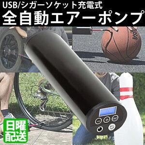 電動エアーポンプ 空気入れ 【...