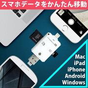 ライトニング リーダー FlashDevice メモリー コンパクト フラッシュ スティック アップル
