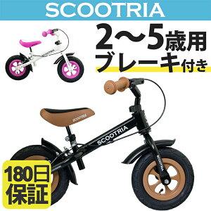 ブレーキ付きバランスバイク キッズバイク【SCOOTRIA 子供自転車 幼児自転車 ペダルなし自転車 ブレーキ付き 自転車 ランニングバイク バイクミニ トレーニングバイク バランスバイク 乗物玩